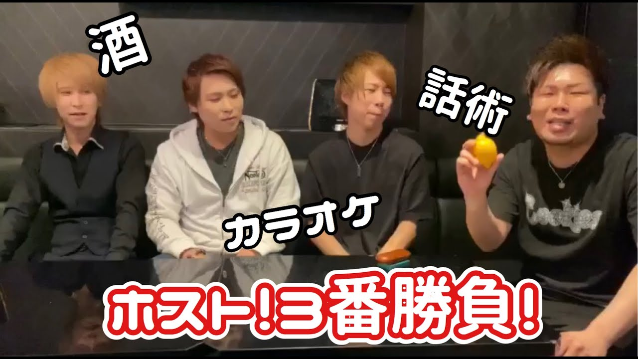 【DIAVEL】ホスト3番勝負!