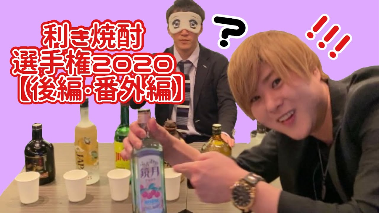 【NEOS】利き焼酎選手権2020 後編・番外編